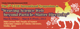 The 5th GCOE International Symposium